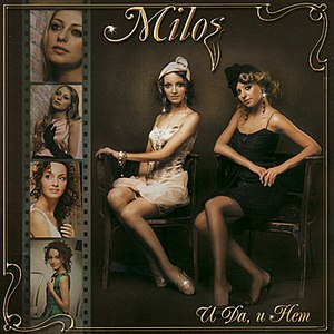 Milos альбом I Da, i Net