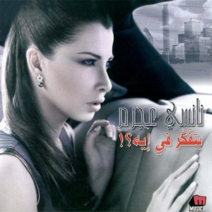 Nancy Ajram альбом Betfakkar Fi Eh