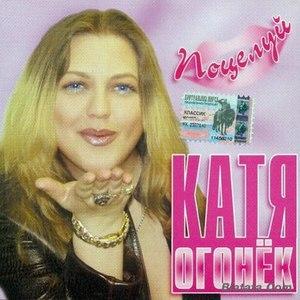 Катя Огонек альбом Поцелуй