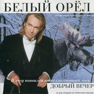 Белый Орел альбом Добрый Вечер
