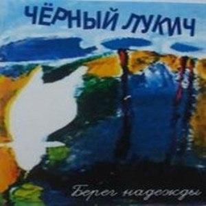 Чёрный Лукич альбом Берег Надежды