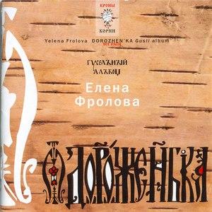 Елена Фролова альбом Дороженька