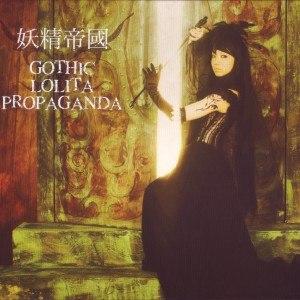 Yousei Teikoku альбом GOTHIC LOLITA PROPAGANDA