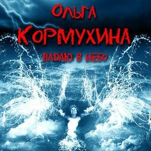 Ольга Кормухина альбом Падаю в Небо