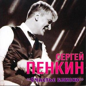 Сергей Пенкин альбом Счастье близко