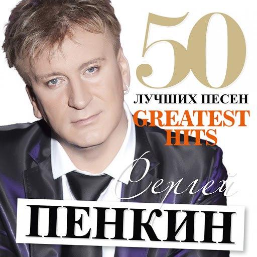 Сергей Пенкин альбом 50 Лучших Песен