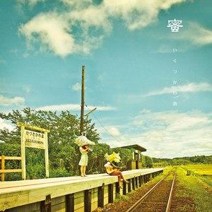 Mitsu альбом Ikutsuka no Koi