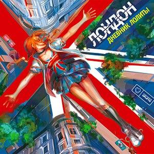 Лондон альбом Дневник Лолиты
