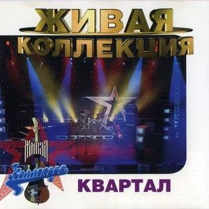 Квартал альбом Живая коллекция
