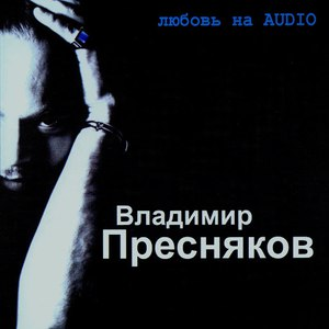 Владимир Пресняков альбом Любовь на AUDIO