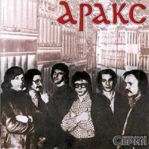 Аракс альбом Звёздная серия