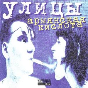 Улицы альбом Армянская Кислота