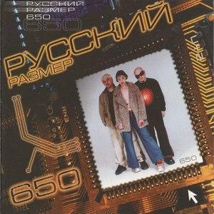 Русский Размер альбом 650