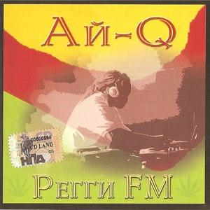 Ай-Q альбом Регги FM