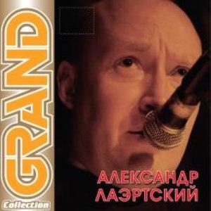 Александр Лаэртский альбом Grand collection