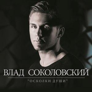 Влад Соколовский альбом Осколки души