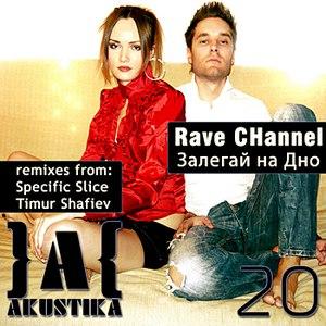 Rave Channel альбом Zalegai na Dno - Single
