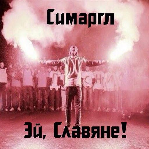 Симаргл альбом Эй, славяне!