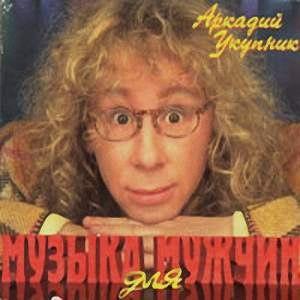 Аркадий Укупник альбом Музыка для мужчин