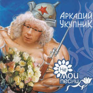 Аркадий Укупник альбом Не Мои Песни