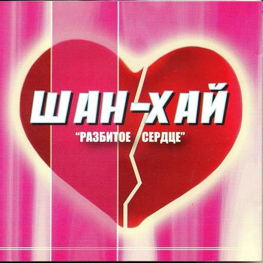 Шанхай альбом Разбитое сердце