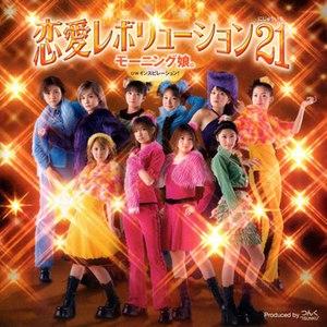 モーニング娘。 альбом 恋愛レボリューション21