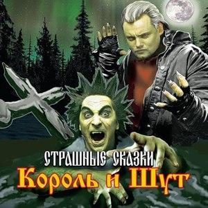 Король и Шут альбом Страшные сказки