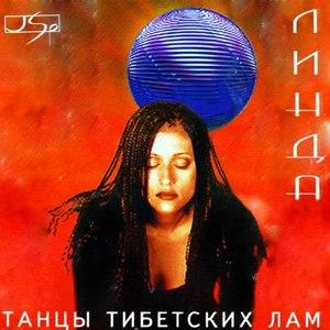 Линда альбом Танцы тибетских лам