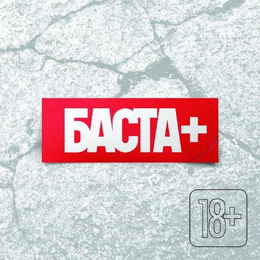 Баста альбом Баста+