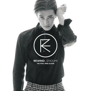 周觅 альбом Rewind