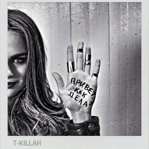 T-killah album Привет, как дела?