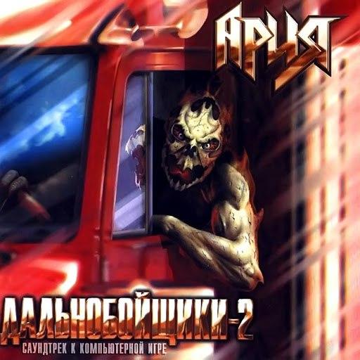 Ария альбом Дальнобойщики 2 (Саундтрек к Компьютерной Игре)
