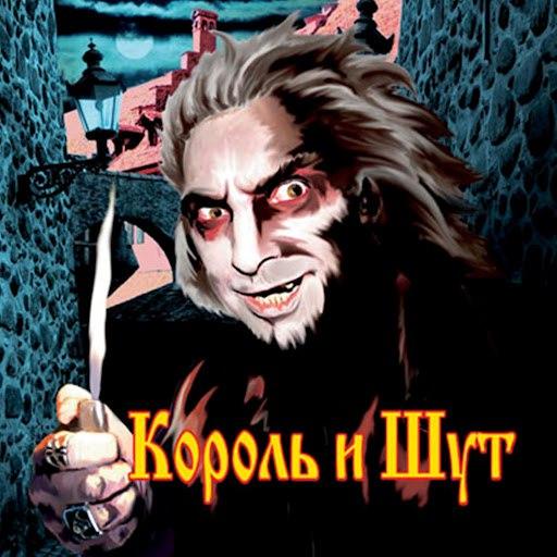 Король и Шут альбом Продавец кошмаров