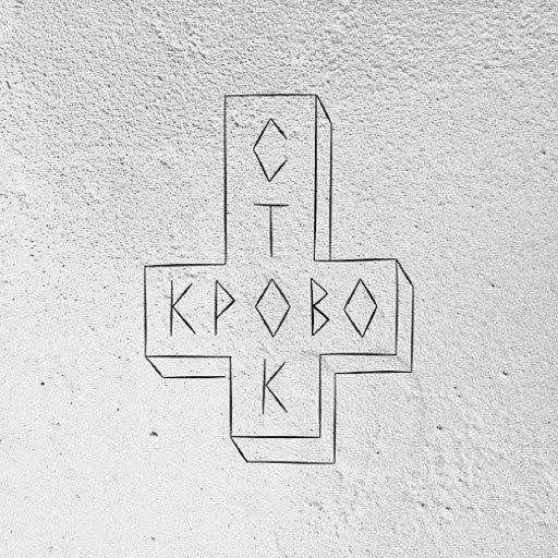 Кровосток альбом Ломбард (Deluxe Version)