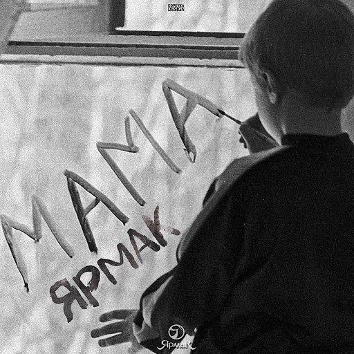 Ярмак альбом Мама