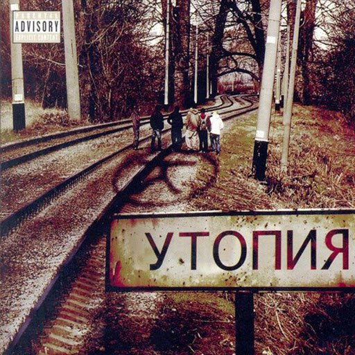 ТОЛ album Утопия
