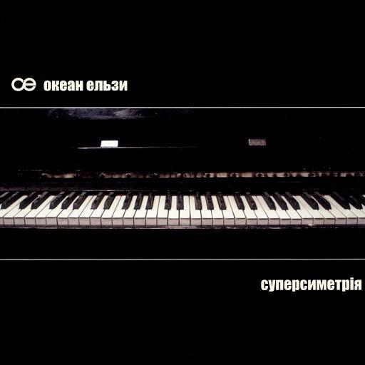 Океан Ельзи альбом Суперсиметрія