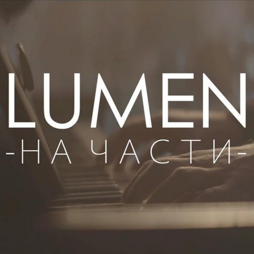 Lumen альбом Na Chasti