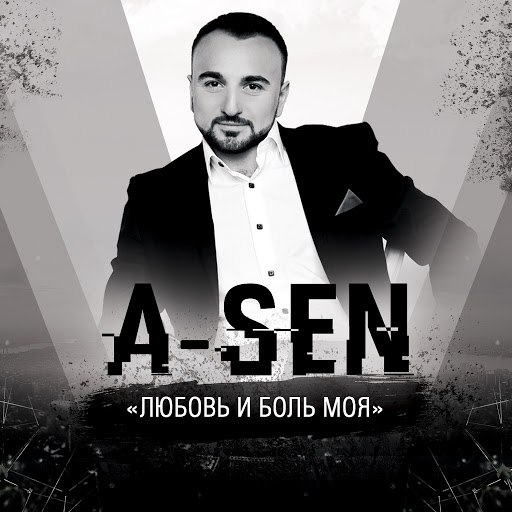 A-Sen альбом Любовь и боль моя