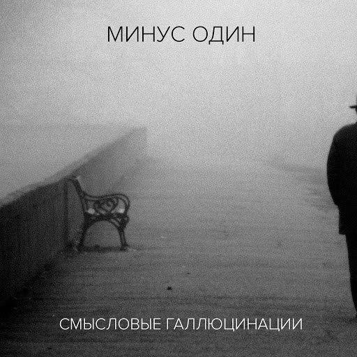 Смысловые галлюцинации album Минус один (Инструментальный альбом)