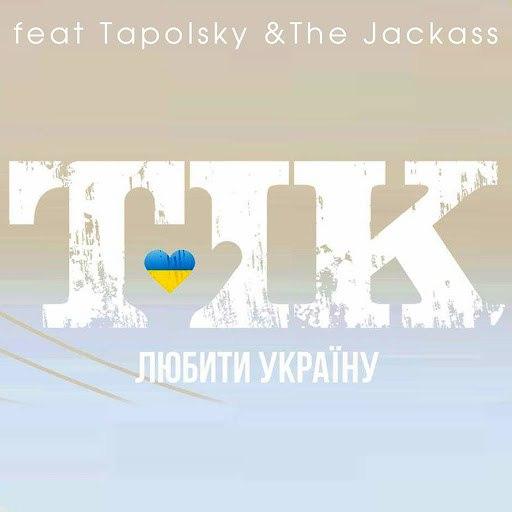 ТІК альбом Люби ти Україну! (feat. Tapolsky, The Jackass)