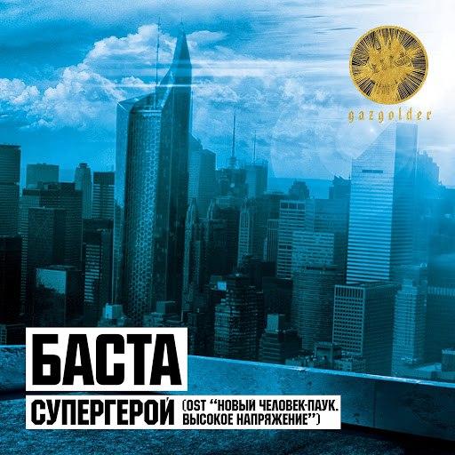 """Баста альбом Супергерой (Из к/ф """"Новый Человек-паук. Высокое напряжение"""")"""