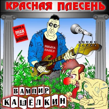 Красная Плесень альбом Вампир Кашелкин