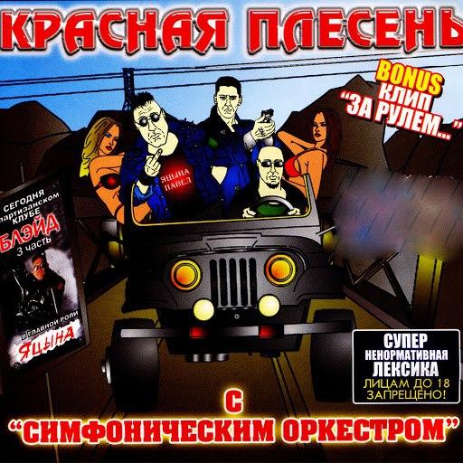 Красная Плесень альбом С симфоническим оркестром