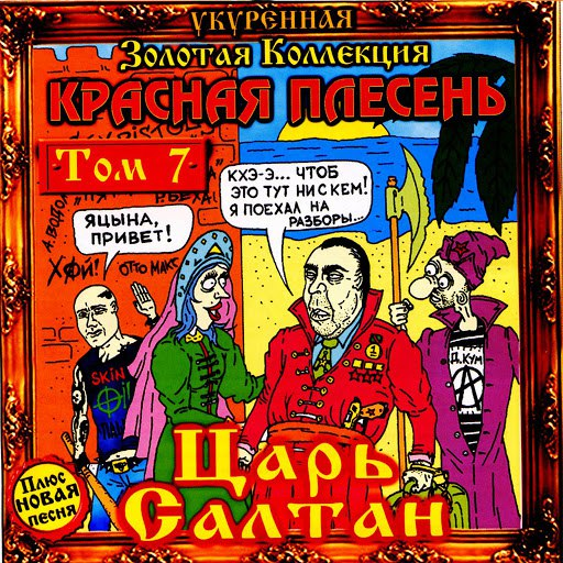 Красная Плесень альбом Золотая коллекция. Том 7. Царь Салтан