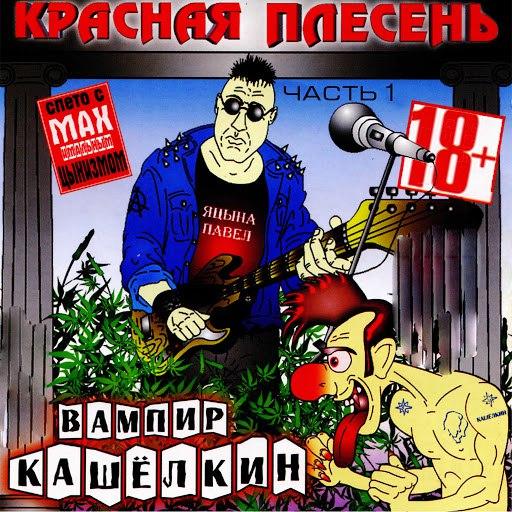 Красная Плесень альбом Вампир Кашелкин, Часть 1