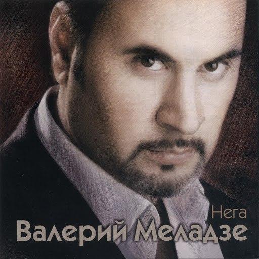 Валерий Меладзе альбом Нега