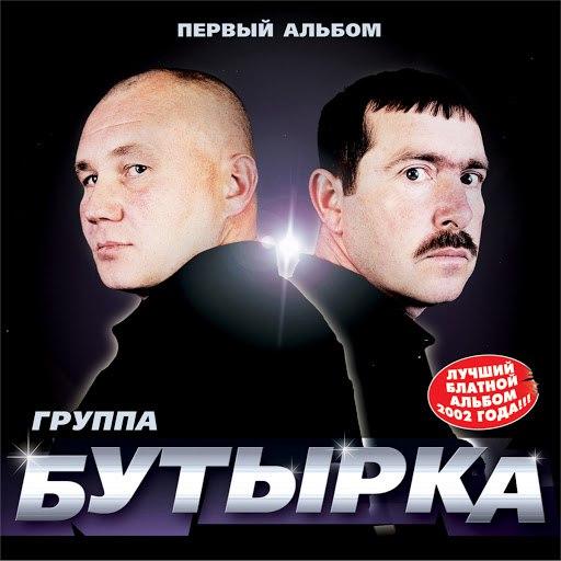 Бутырка альбом Первый альбом