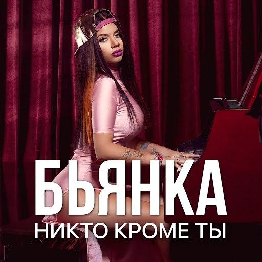 Бьянка альбом Никто кроме ты (Летняя песня)