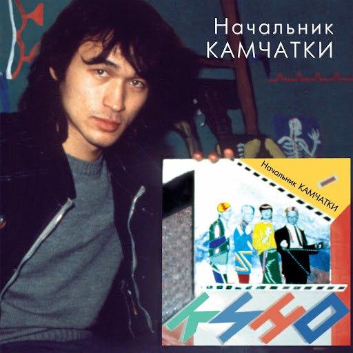 Кино альбом Начальник Камчатки